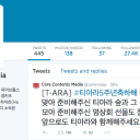 Milestone: Core Contents Media's official Twitter tweets about our 5th Anniversary Forest for T-ara