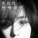 """T-ara Eunjung's solo debut, """"Being Alone Became Comfortable"""""""