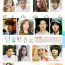 T-ara's Sweet Temptation to air October 5th, character descriptions revealed